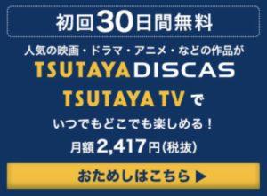 TSUTAYA DISCAS 登録 30日間無料 見放題