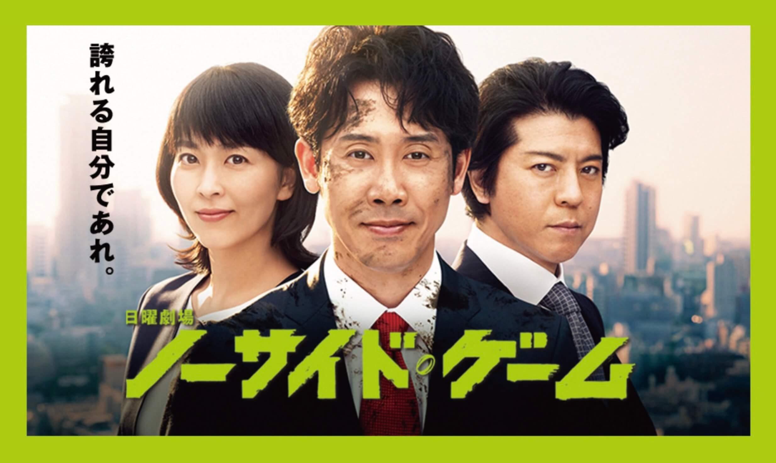 ノーサイド・ゲーム|動画1話〜最終回のドラマ全話を無料視聴する方法!