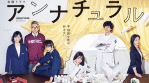 アンナチュラル 動画1話〜最終回のドラマ全話を無料視聴する方法!