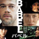 映画「BABEL(バベル)」フル動画を無料で見る方法!あらすじや出演者も