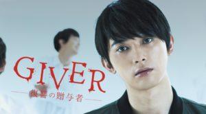 GIVER 復讐の贈与者 動画1話〜最終回のドラマ全話を無料フル視聴する方法!