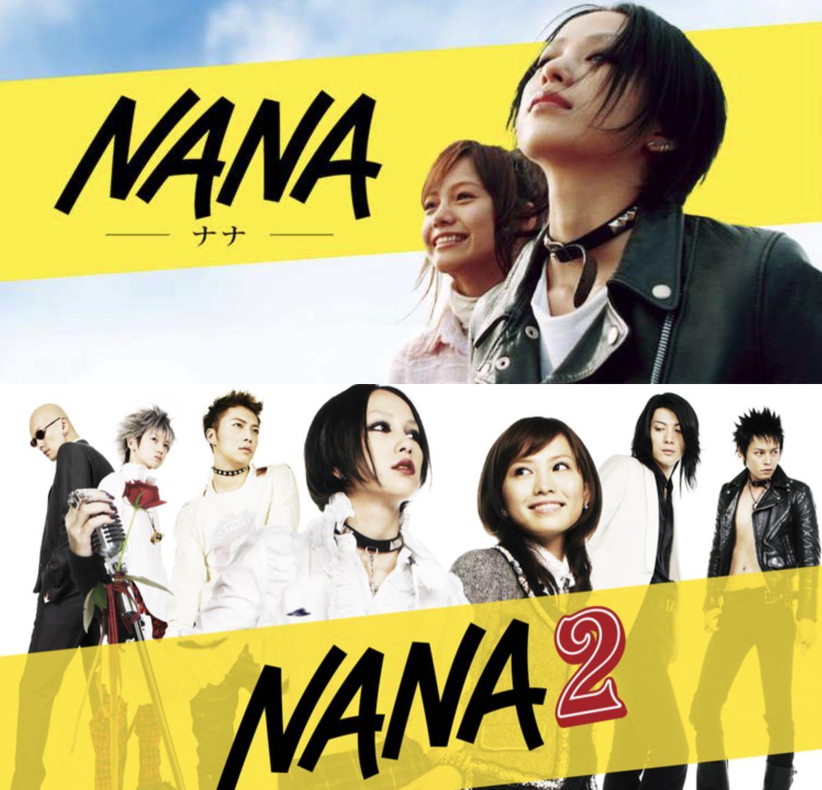 映画「NANA1&2」両方の動画を完全無料で見る方法!あらすじや豪華キャストも