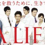 A LIFE〜愛しき人〜|無料で動画1話〜最終回のドラマ全話を視聴する方法