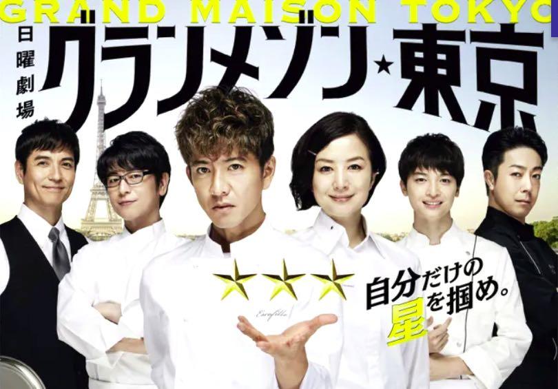 グランメゾン東京|動画1話〜最終回のドラマ全話を無料で見れる方法
