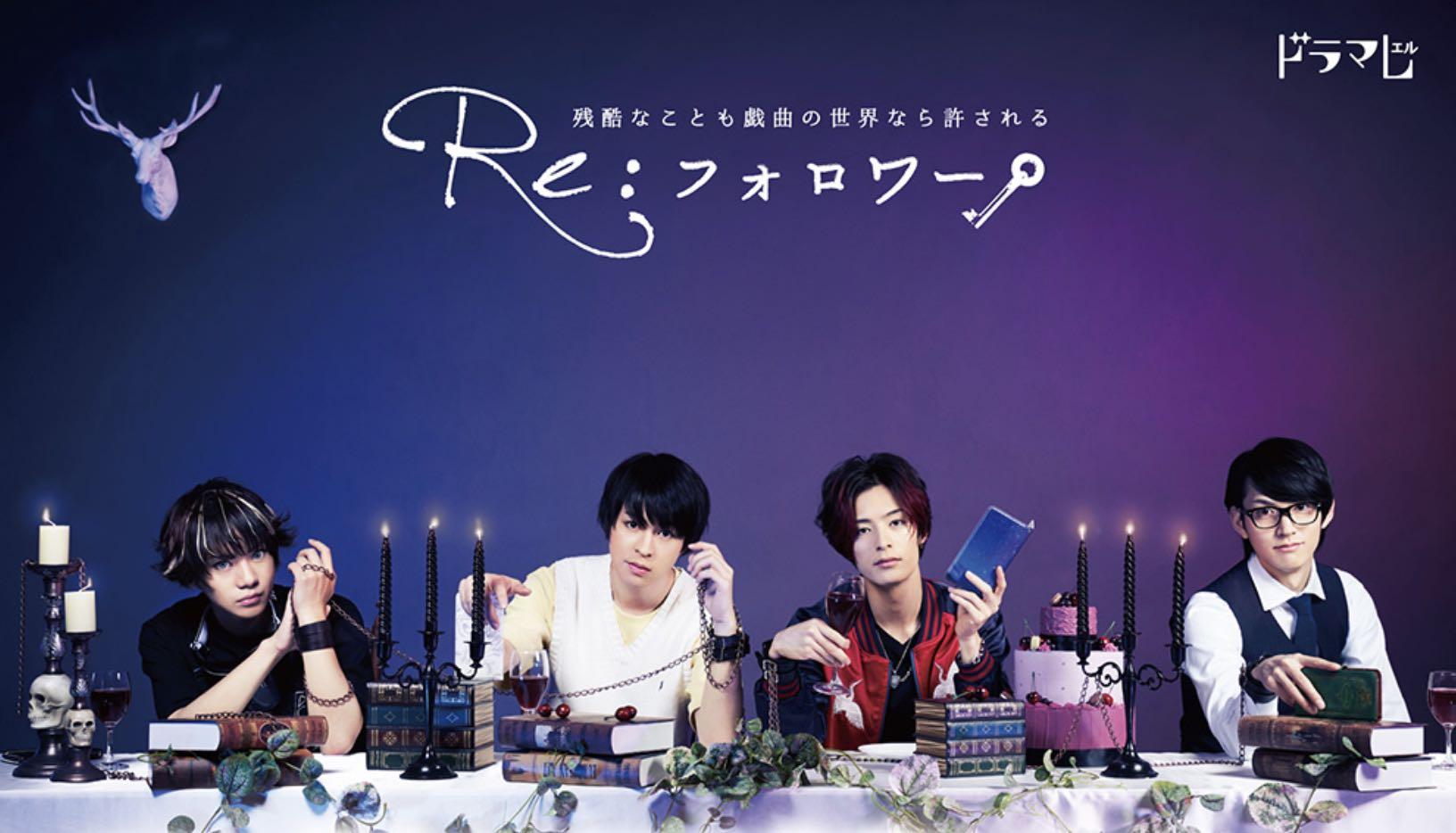 Re:フォロワー|無料で動画1話〜最終回のドラマ全話をフル視聴する方法