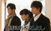 鹿男あをによし(ドラマ)|無料で動画1話〜最終回の全話を視聴する方法