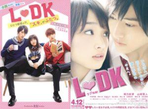 映画「L♡DK」の動画を無料でフル視聴する方法!あらすじネタバレ主題歌キャストも