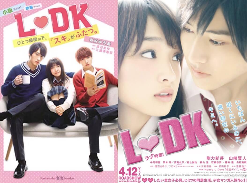 映画「L♡DK」の動画を無料視聴する方法!あらすじや主題歌とキャストも