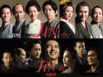 ドラマ「JIN-仁-」と完結編の両動画を無料で全話(第1話〜最終回)視聴する方法