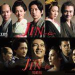 JIN-仁-(ドラマ)と完結編の両動画を無料で全話(第1話〜最終回)視聴する方法