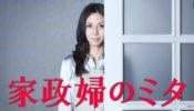家政婦のミタ(ドラマ)無料で動画全話(第1話〜最終回)の無料視聴方法|パンドラやデイリーモーションも