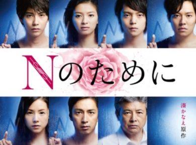 Nのために(ドラマ)|動画1話〜最終回全話の無料視聴方法!あらすじキャストも
