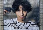 ニッポンノワール-刑事Yの反乱-|無料でドラマ動画第1話〜最終回全話を見る方法