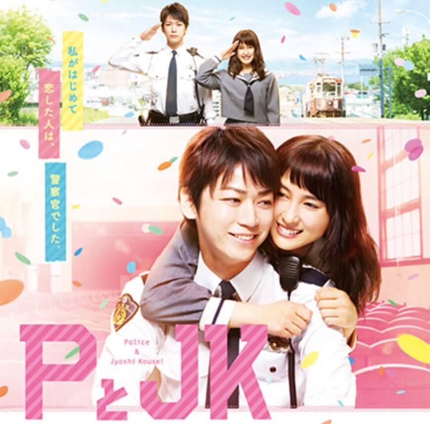 映画「PとJK」を完全無料で動画を視聴する方法!あらすじキャスト主題歌も