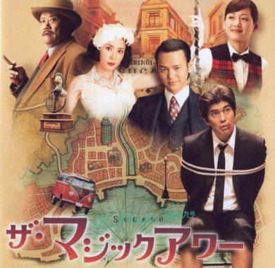 映画「THE有頂天ホテル」無料で動画視聴する方法!キャストあらすじ主題歌も