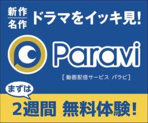 Paravi 登録 2週間無料 見放題